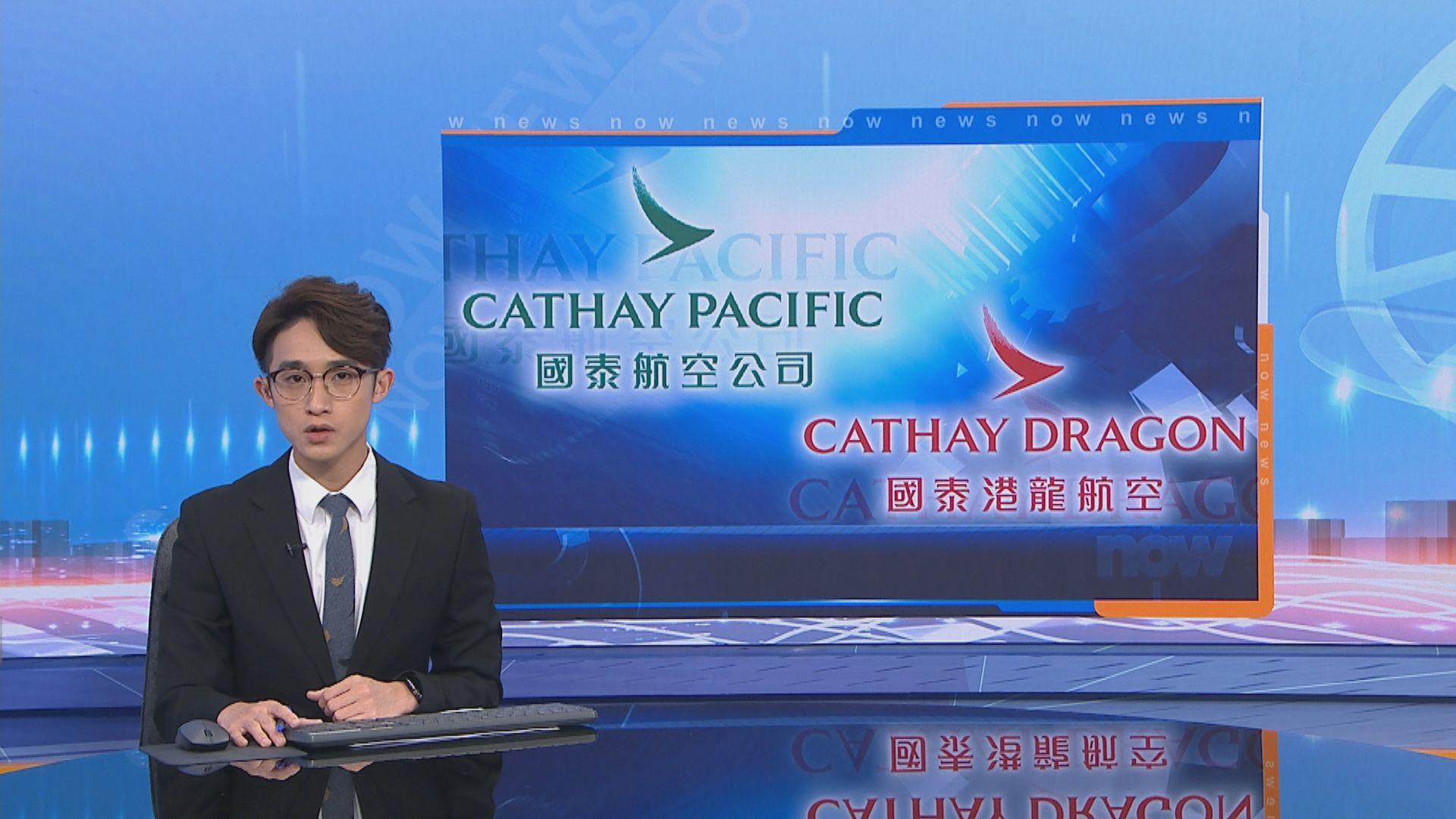 國泰周三起停飛廣州及重慶航班