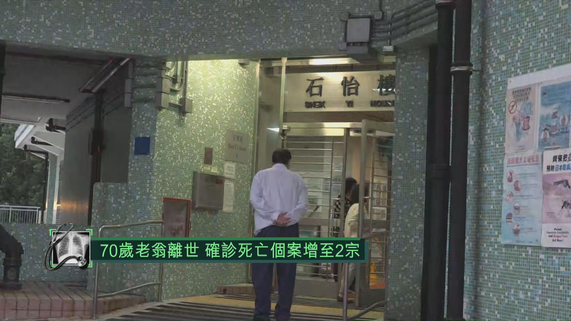 【累計兩例】70歲老翁因新型肺炎早上離世