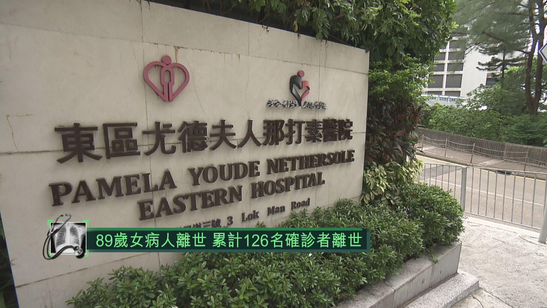 89歲女病人離世 累計126名確診者離世