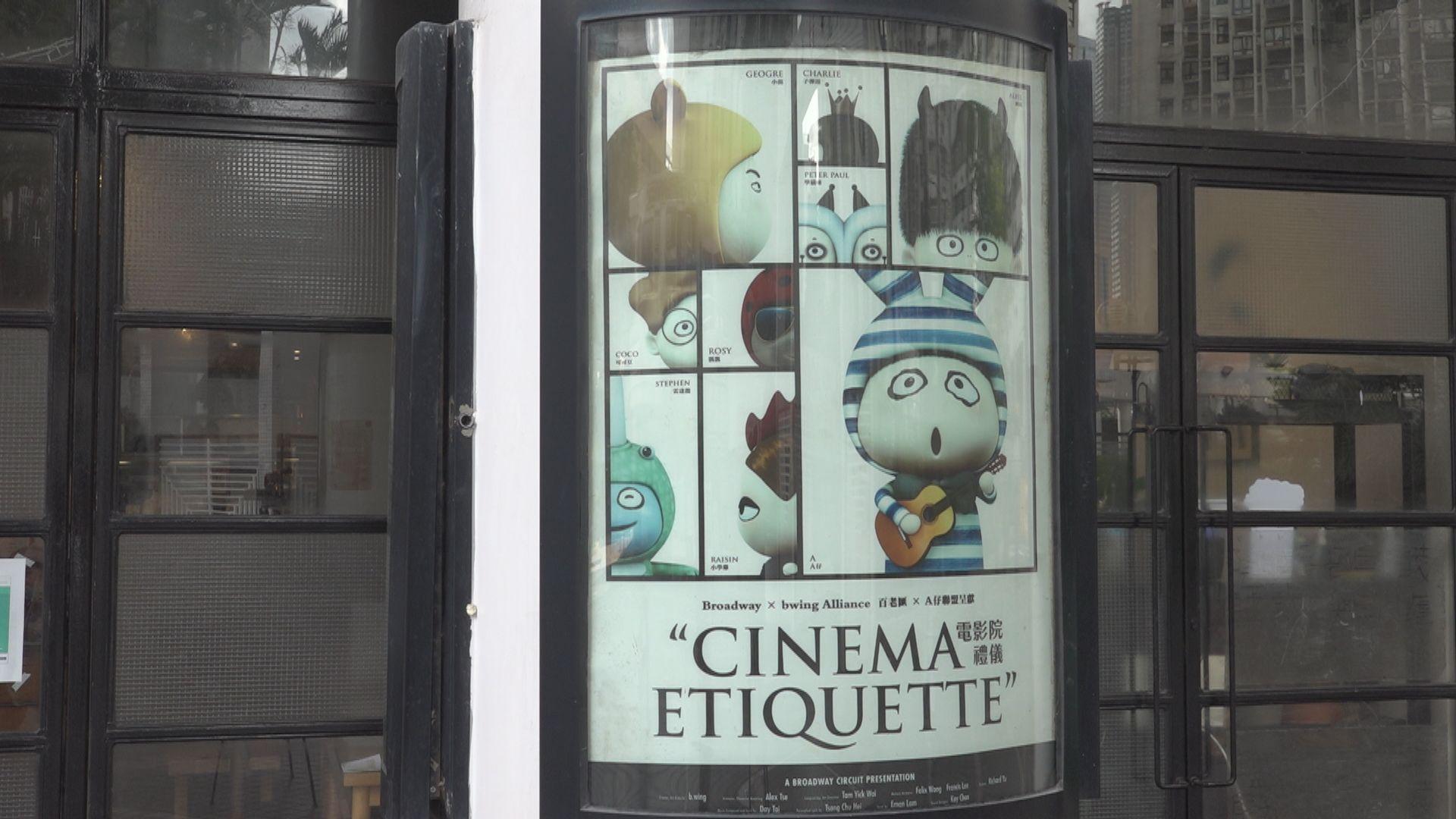電影院、表演場所、博物館等人數上限放寬至85%