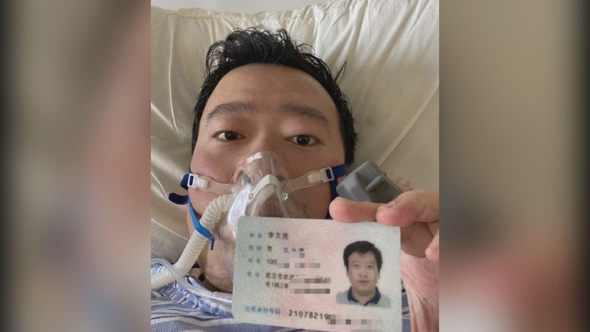 最先披露內地疫情醫生李文亮病逝 終年34歲
