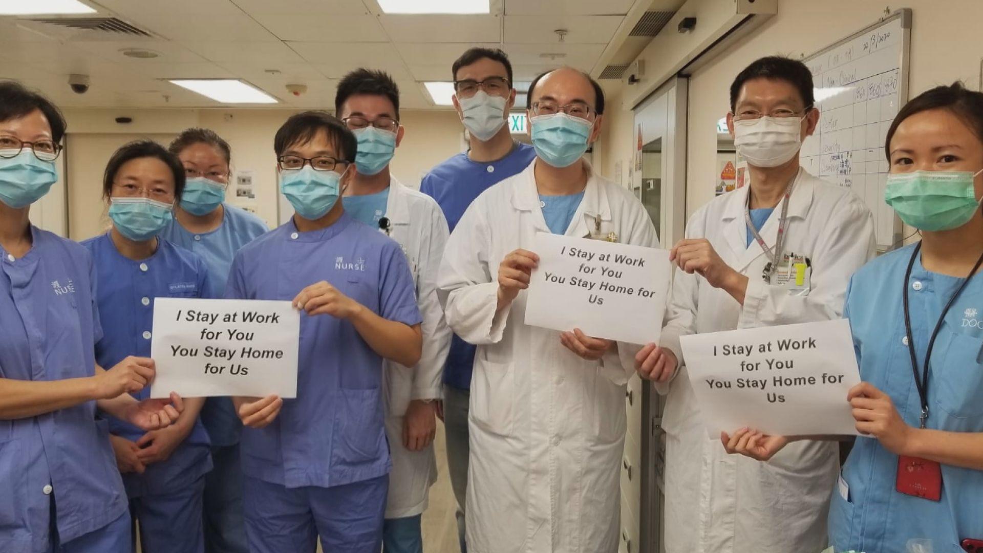 醫護人員自拍呼籲市民留在家中