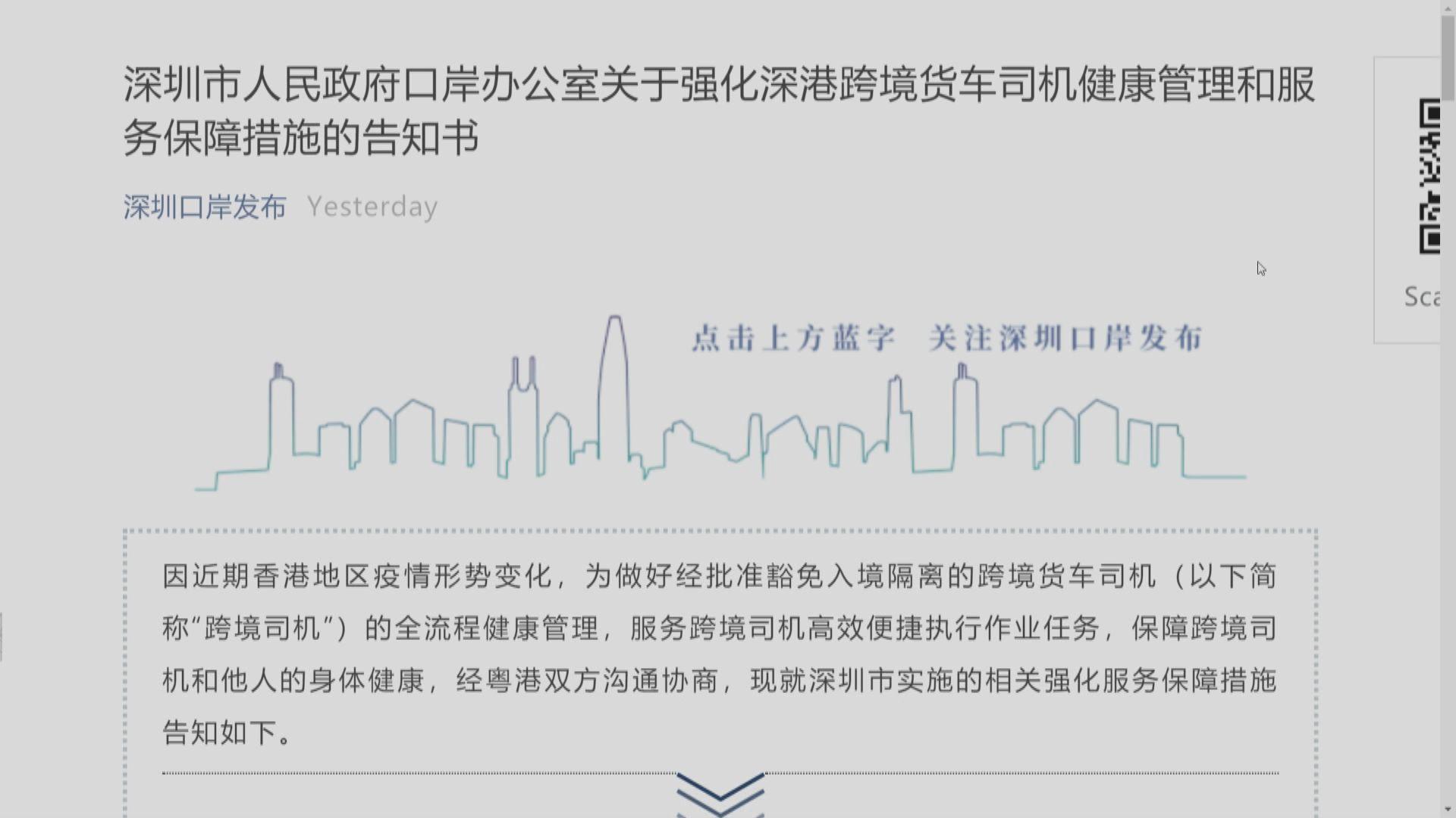 深圳明日起強化跨境貨車司機健康管理