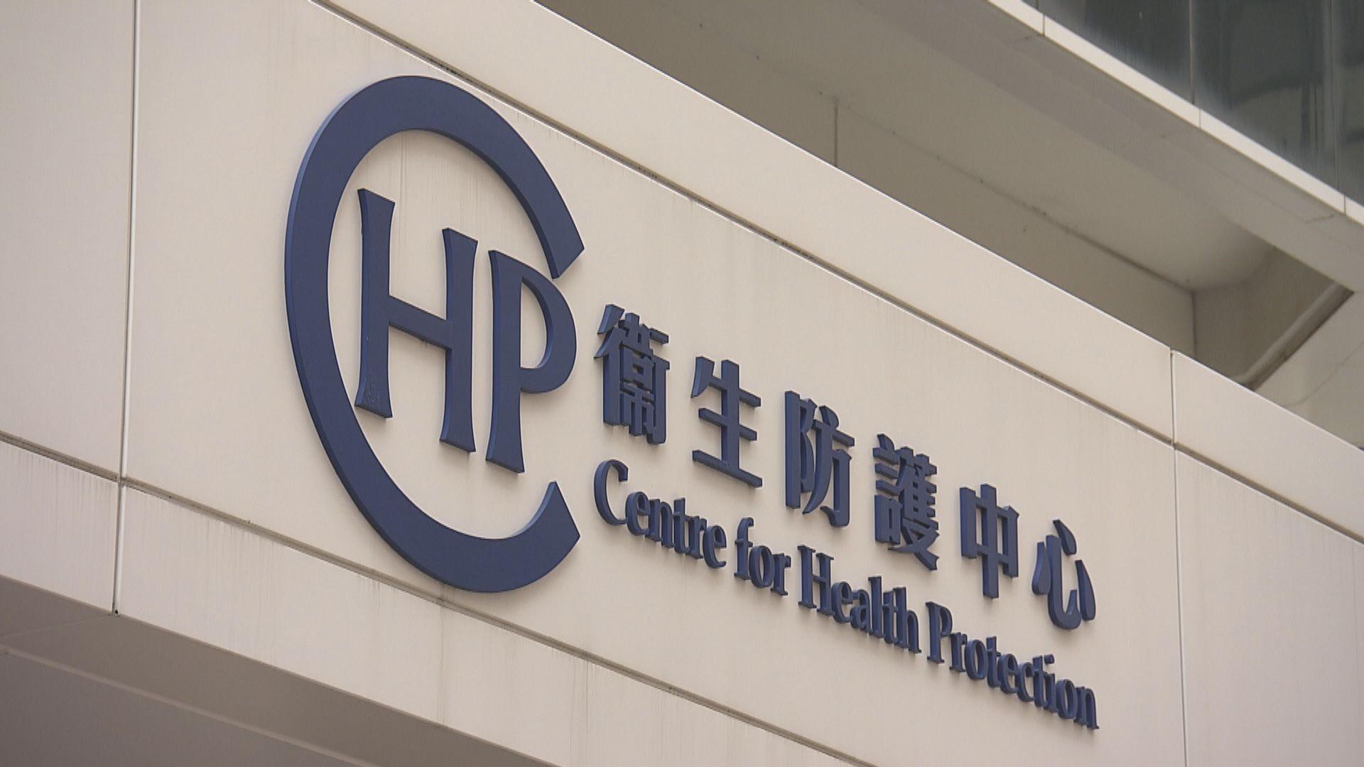 衞生防護中心:因電腦輸入錯誤而誤報結果 與檢測過程無關