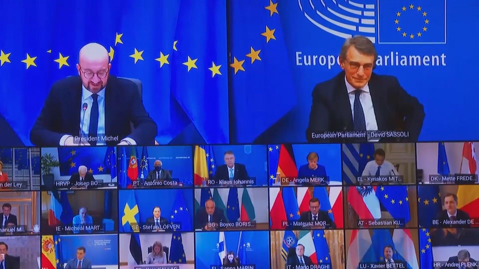 歐盟峰會討論抗疫 對疫苗護照態度不一