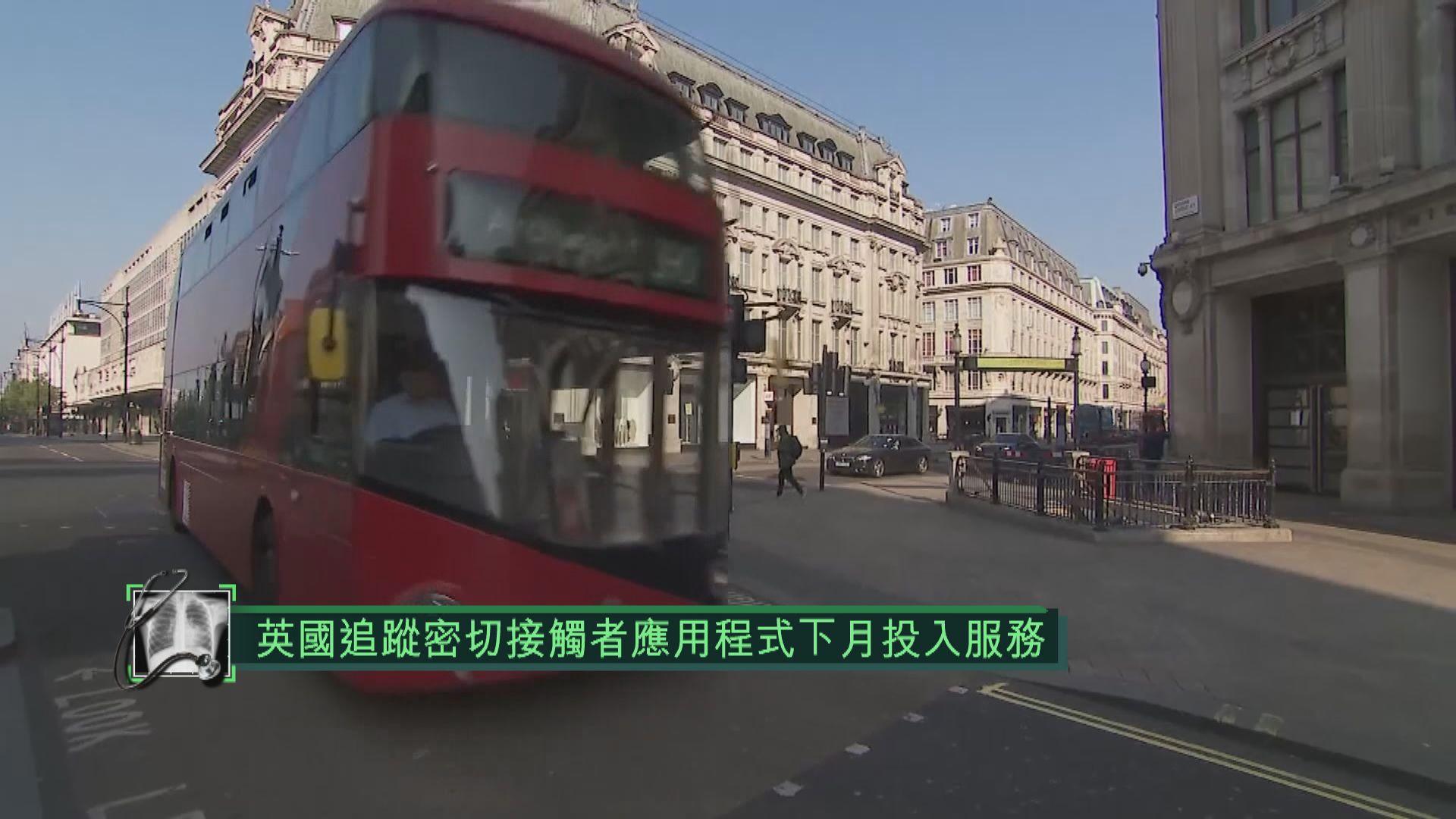 英國追蹤密切接觸者應用程式下月投入服務