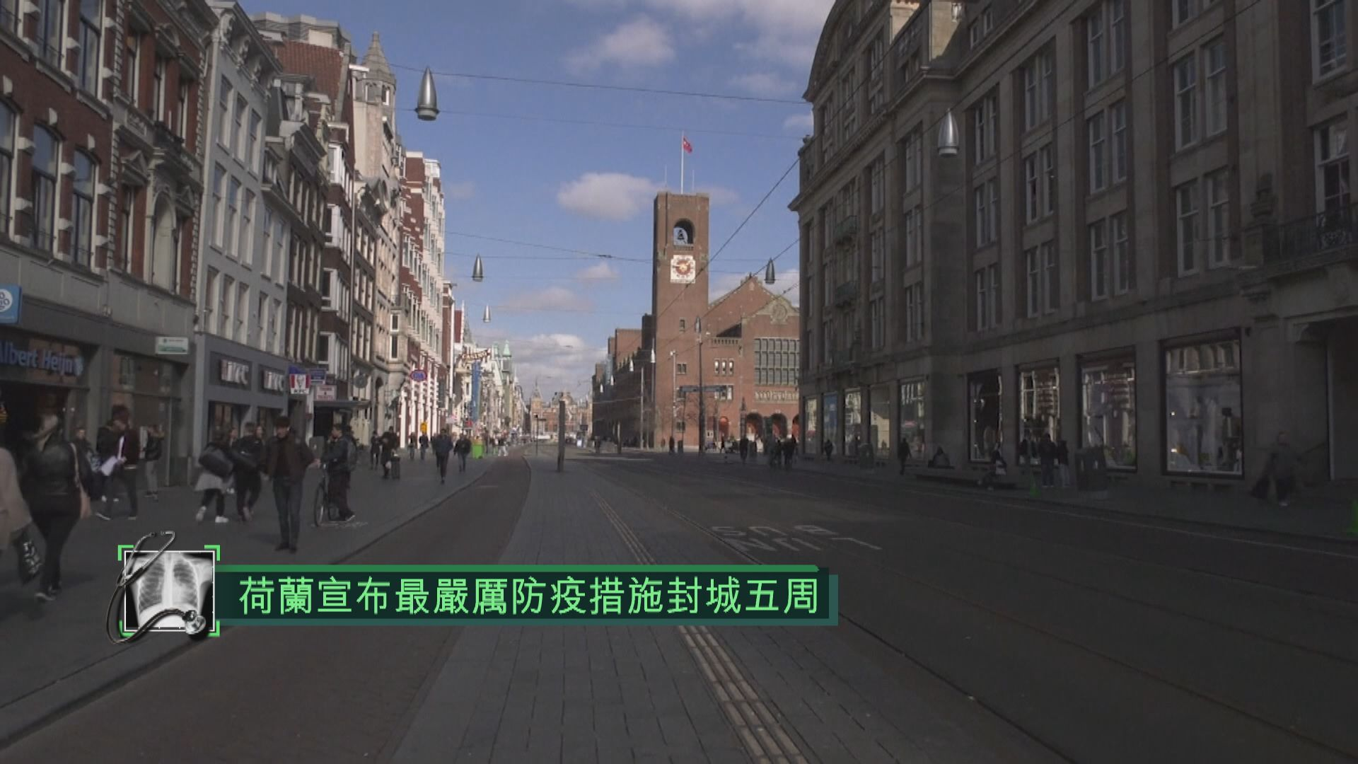 荷蘭實施自疫情爆發以來最嚴厲封城措施