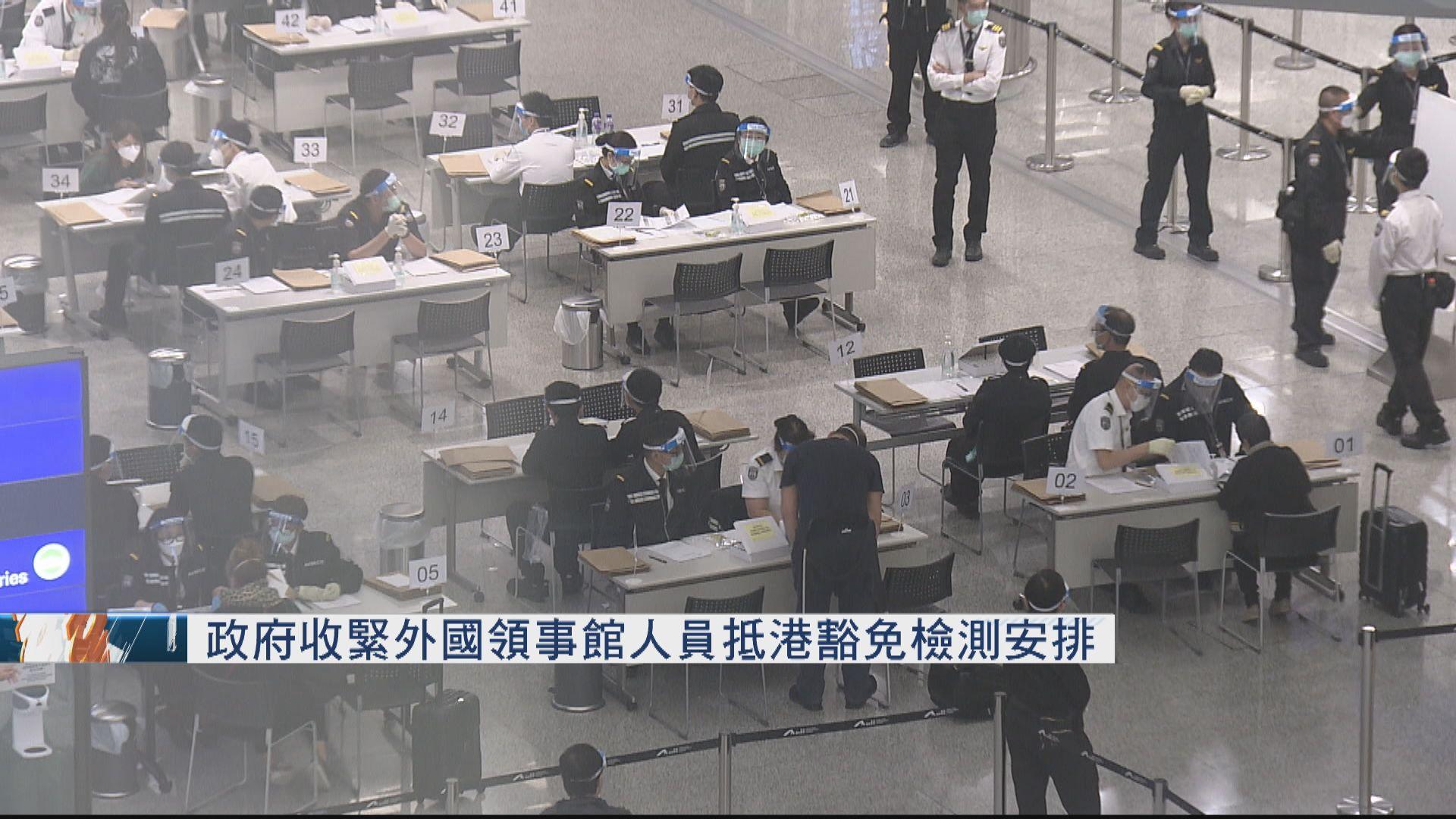 政府收緊外國領事館人員抵港豁免檢測安排