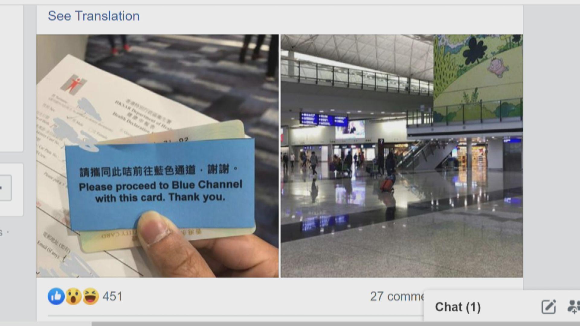 有人在社交網站稱入境時未有獲發電子手帶