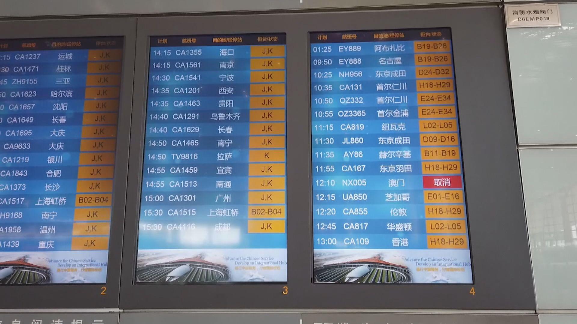 澳航及美國三航空公司暫停來往中國航班