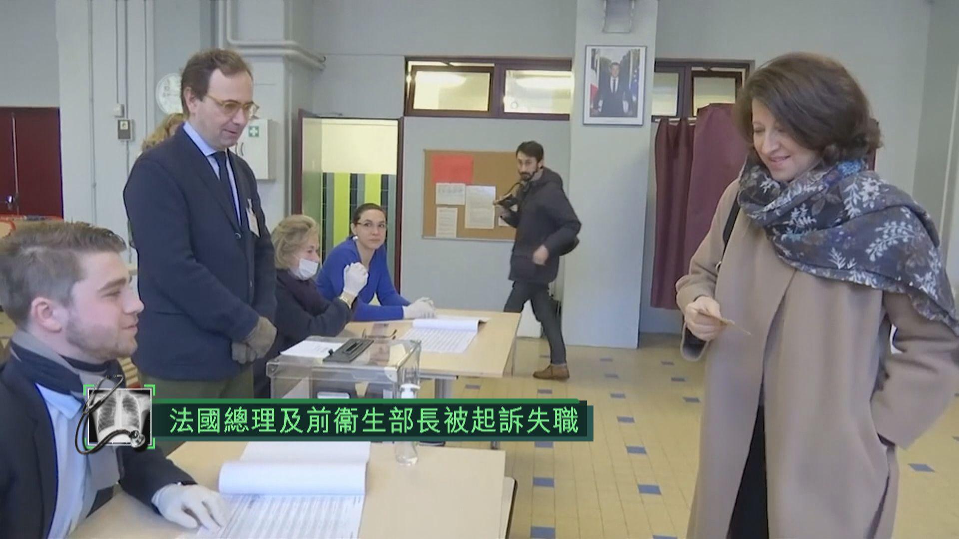 法國總理及前衞生部長被當地醫生起訴失職