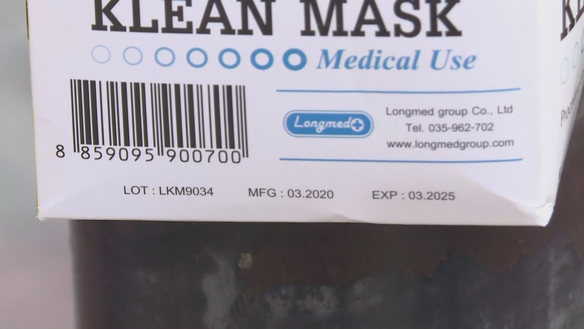 有藥房出售「未來」口罩 生產日期為今年三月