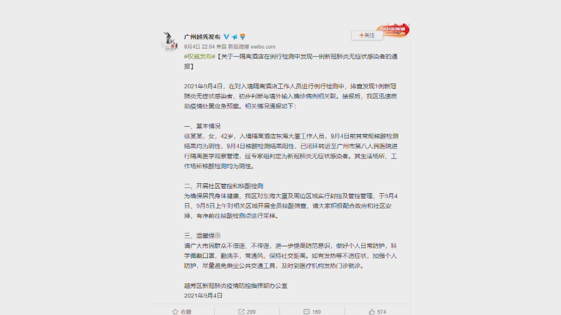 廣州越秀區發現一名新冠病毒無症狀感染者