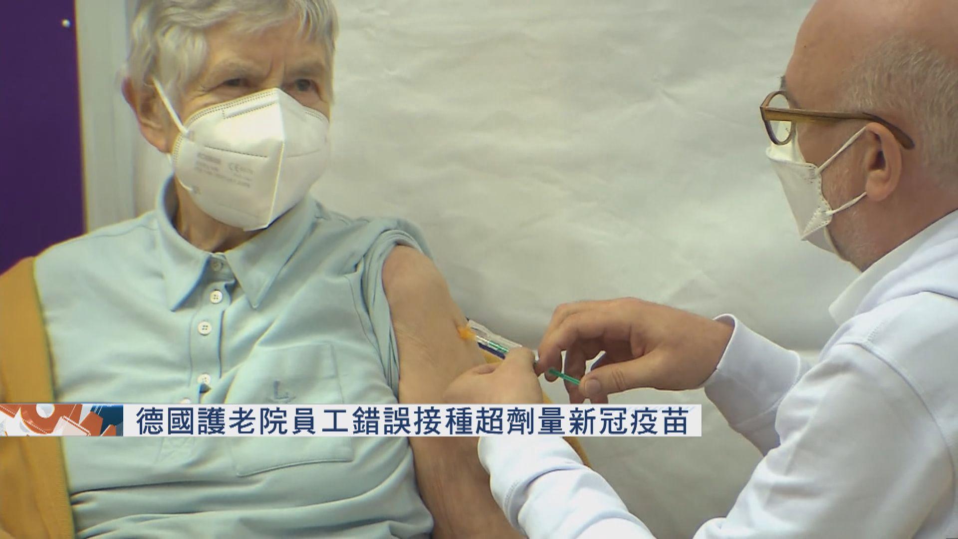 德國護老院員工錯誤接種超劑量新冠疫苗 暫無嚴重副作用
