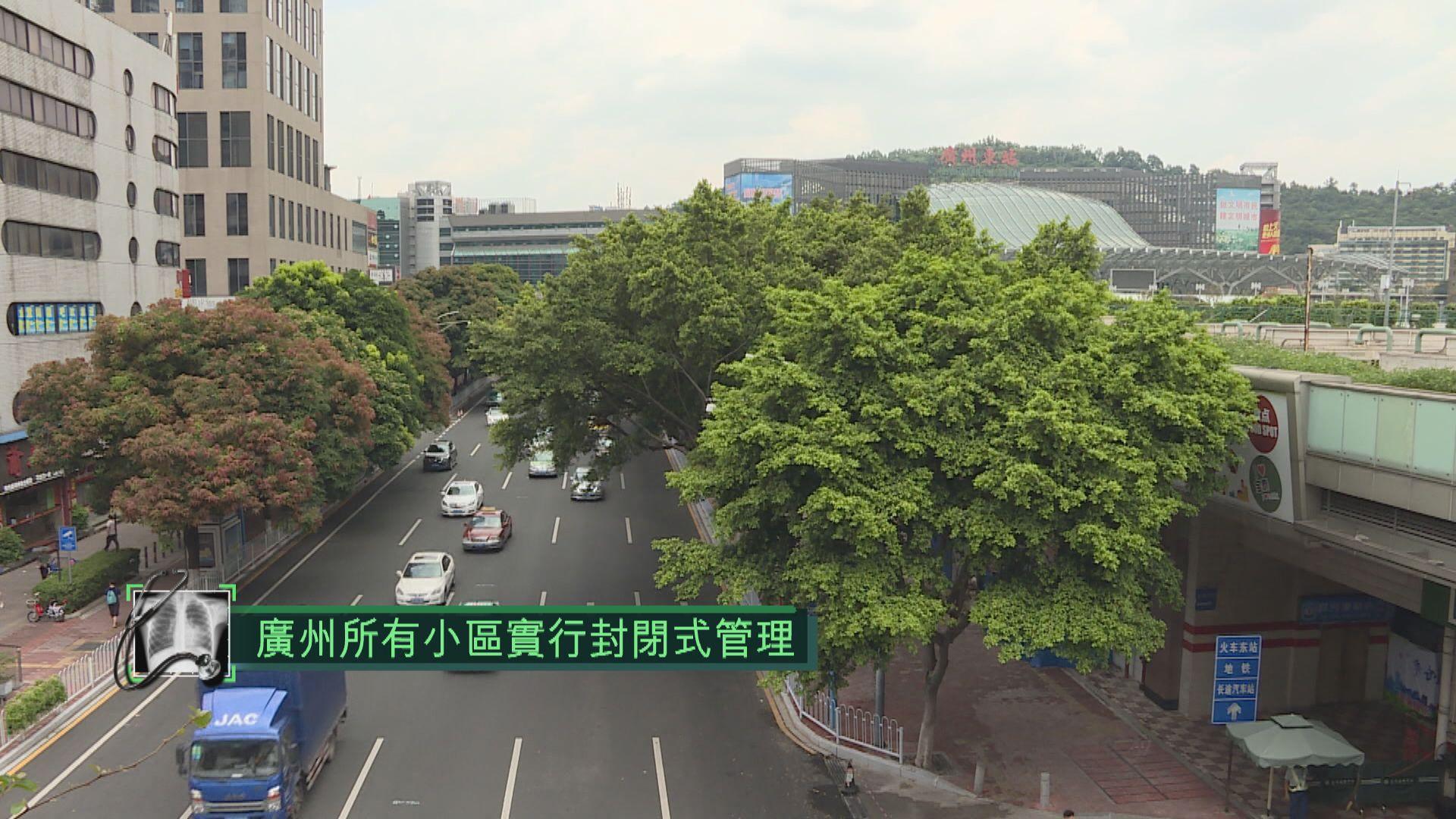 廣州所有小區實行封閉式管理