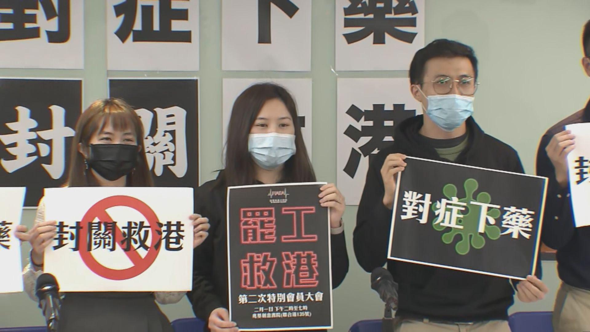醫管局員工陣線稱約6700員工承諾參與罷工