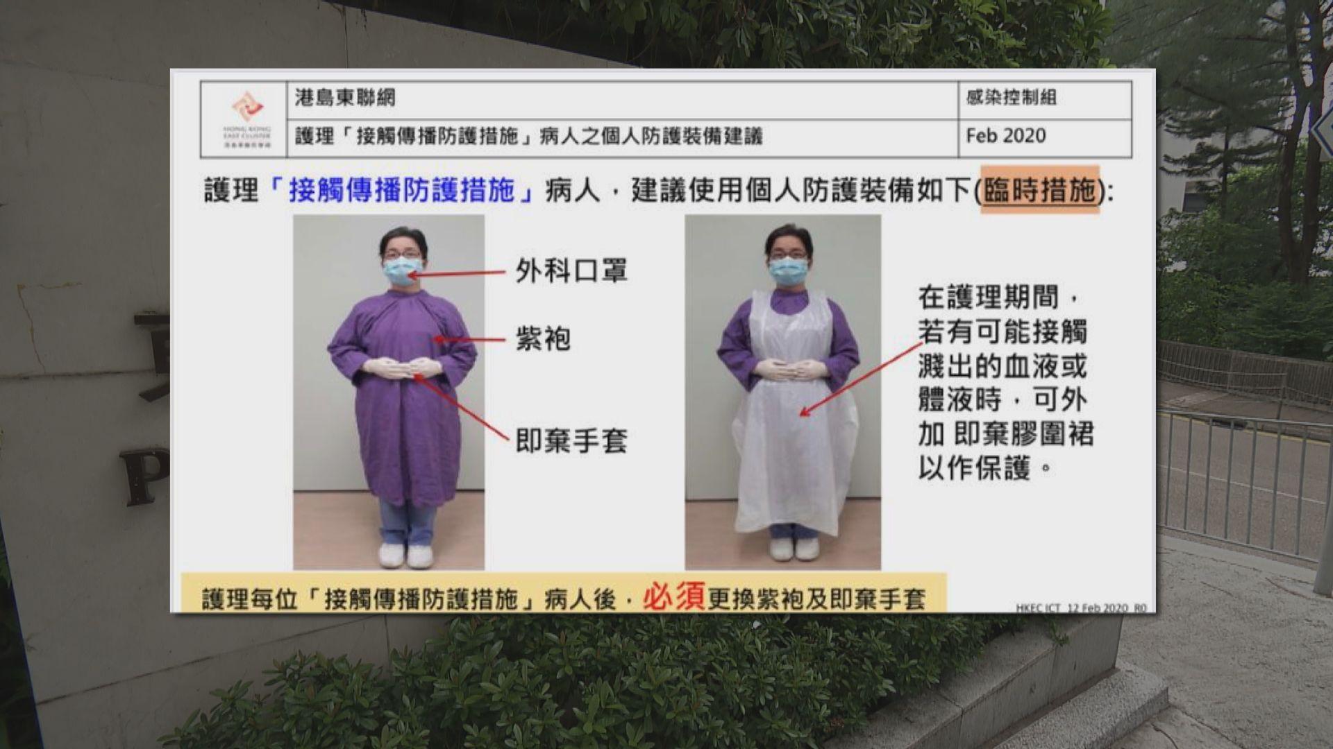 多間醫院限制個別部門使用N95口罩或保護衣物