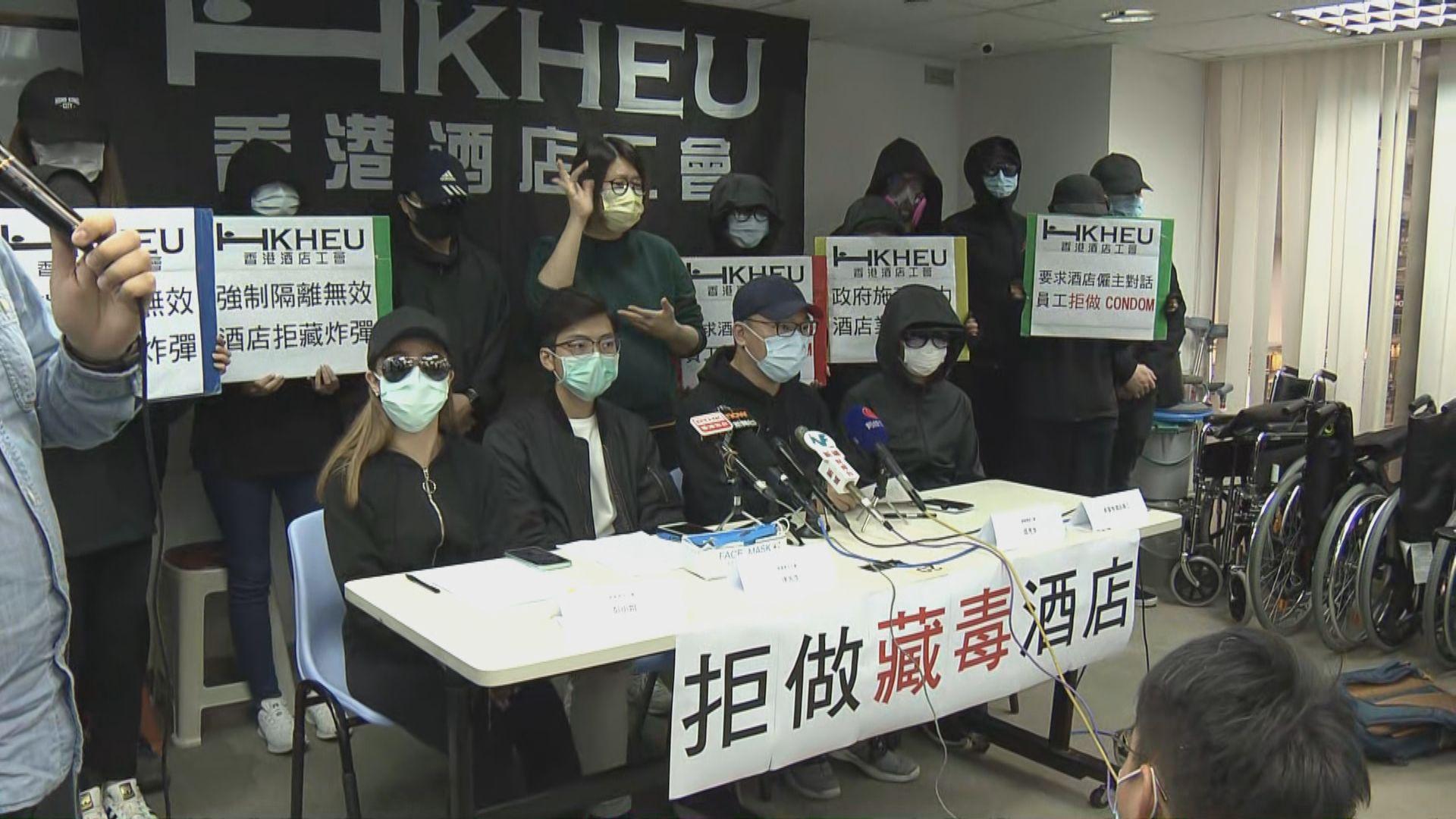 酒店業工會批政府無就強制檢疫向業界發指引