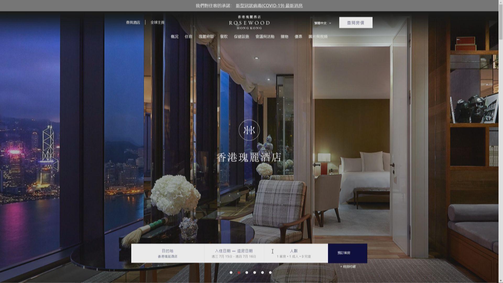 香港瑰麗酒店「彤福軒」員工確診 餐廳關閉14日消毒