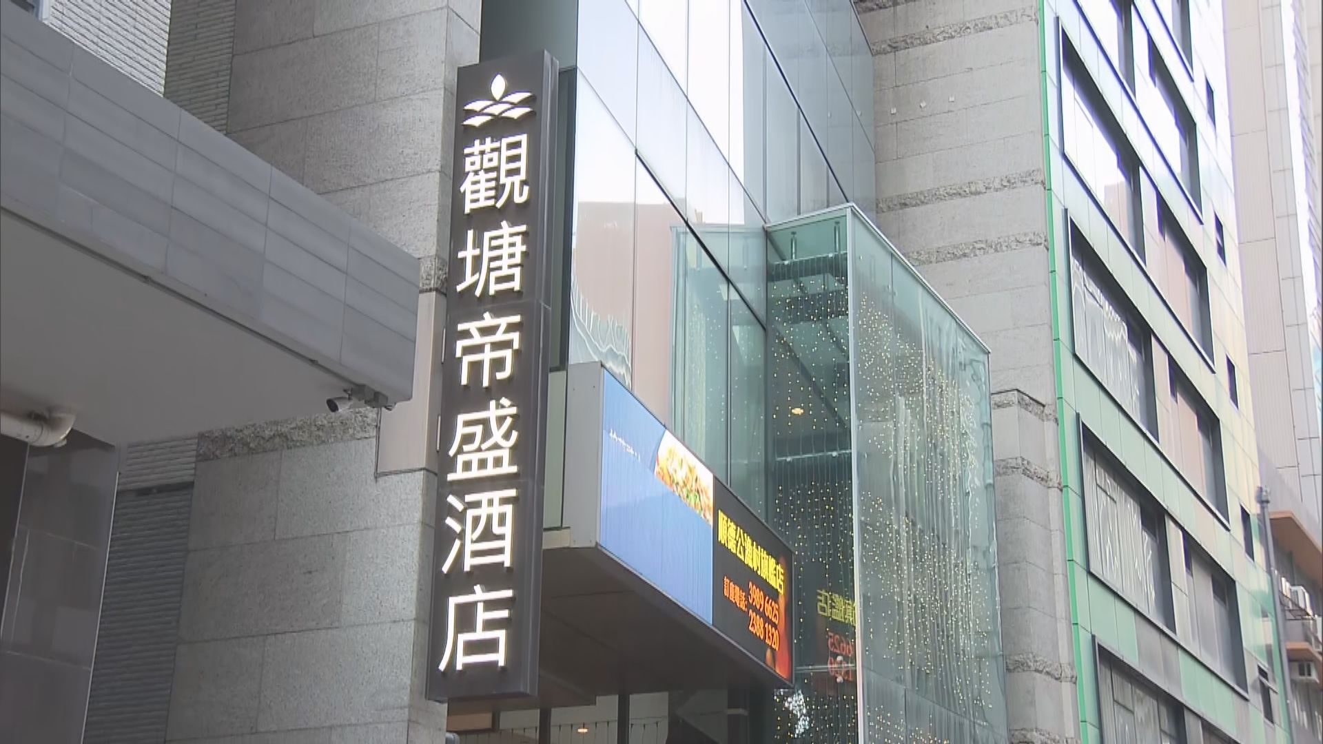 觀塘帝盛酒店約20間房用作檢疫