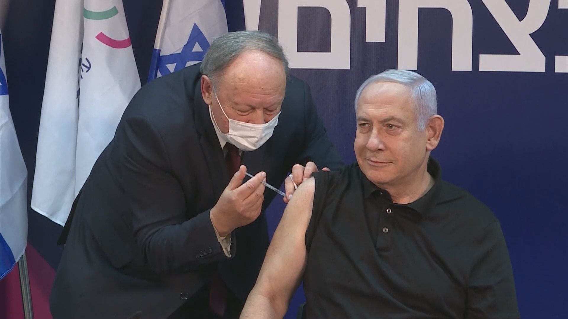 以色列總理公開接種新冠疫苗