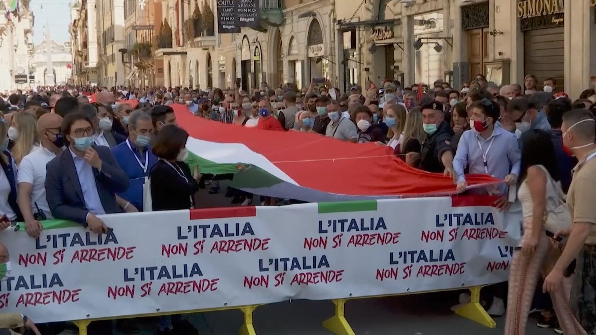 意大利反對黨上街抗議政府封鎖措施