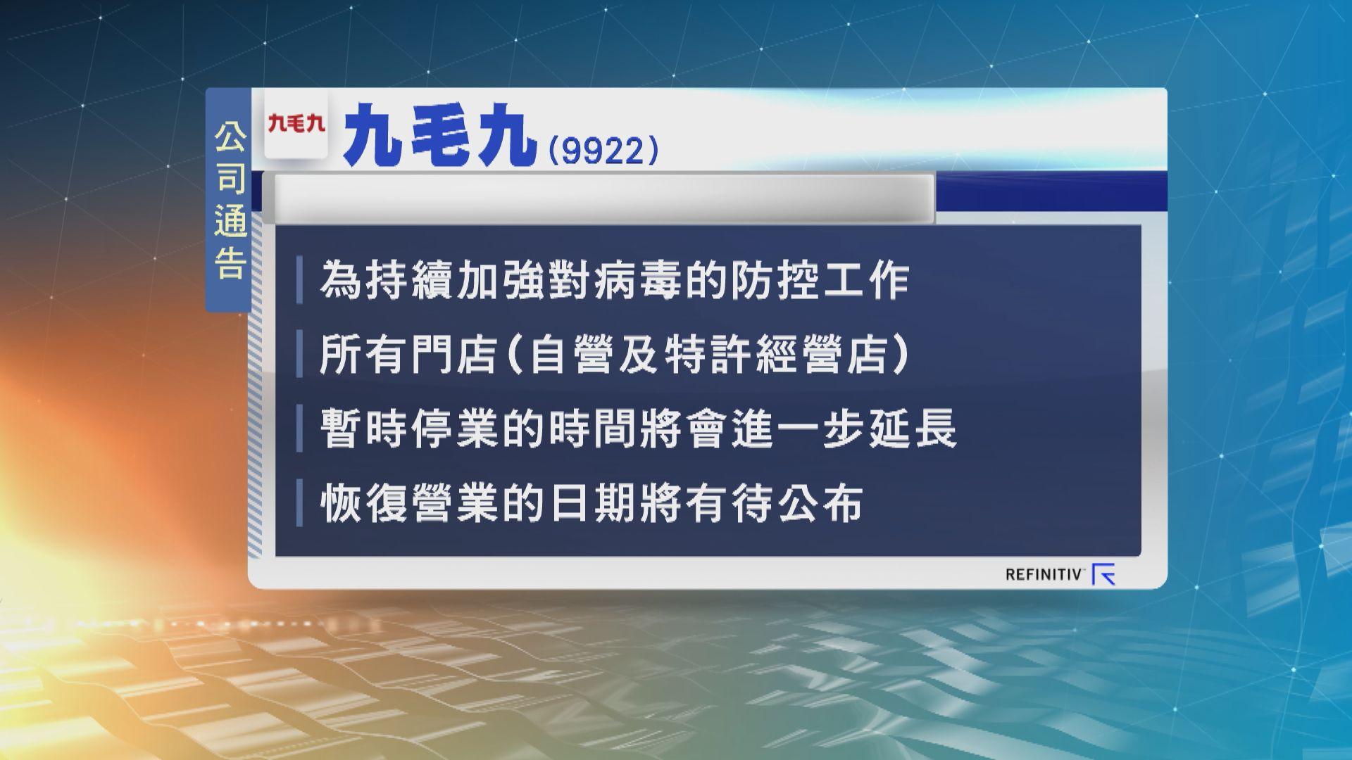 在內地經營食肆的九毛九宣布進一步延長停業
