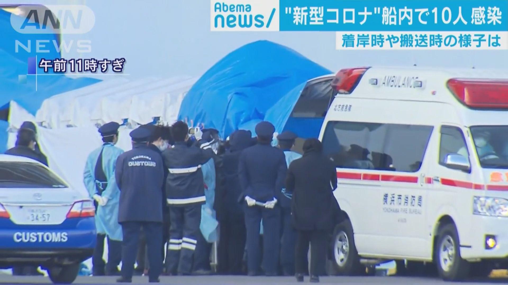 鑽石公主號郵輪再多10人確診 日本累計增至45宗
