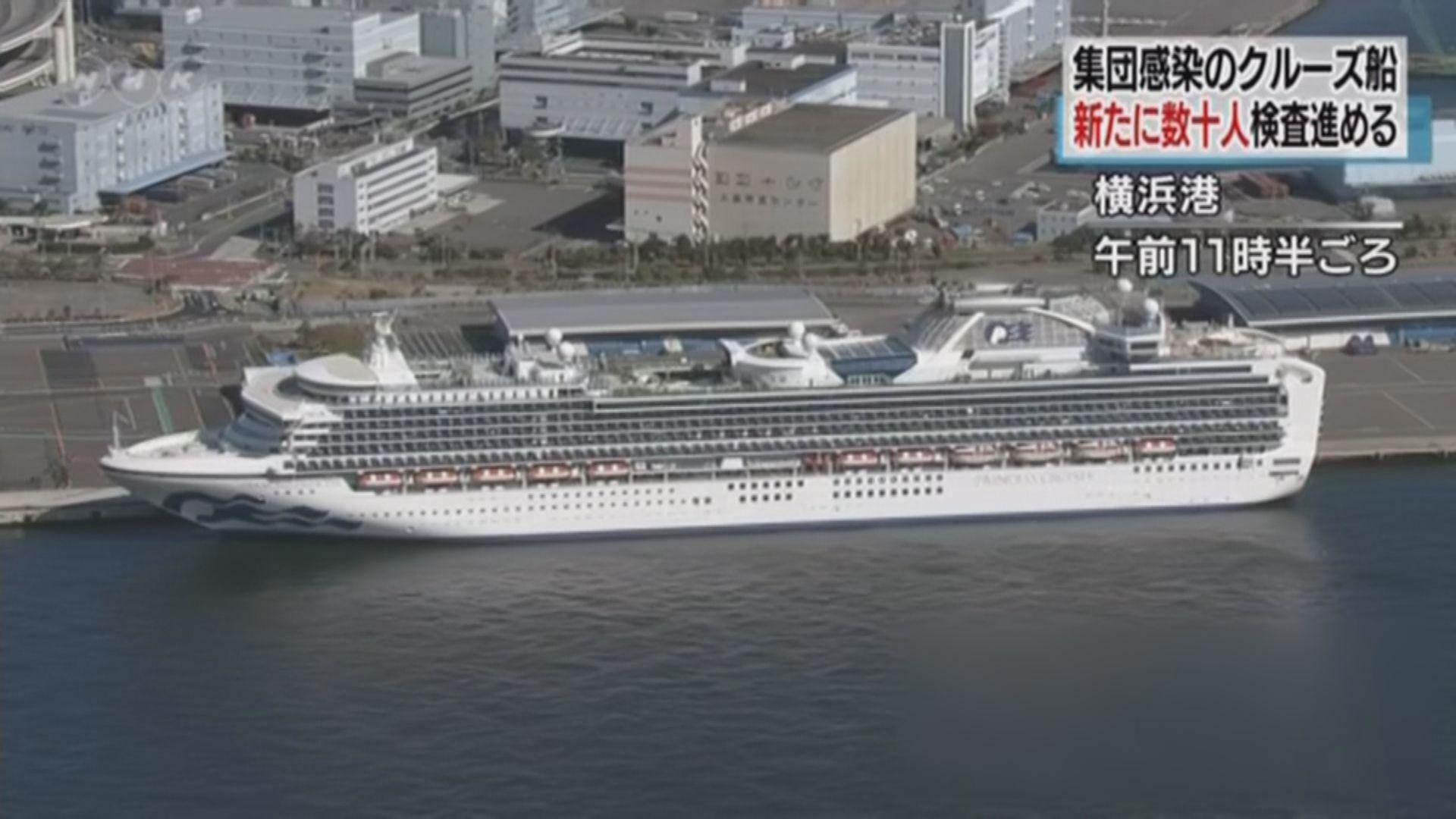 日本橫濱鑽石公主號船上人士下周三結束隔離