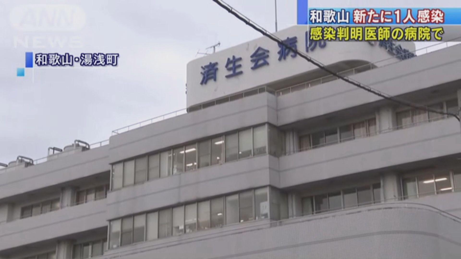 日本和歌山縣新增個案 70歲老翁病情嚴重