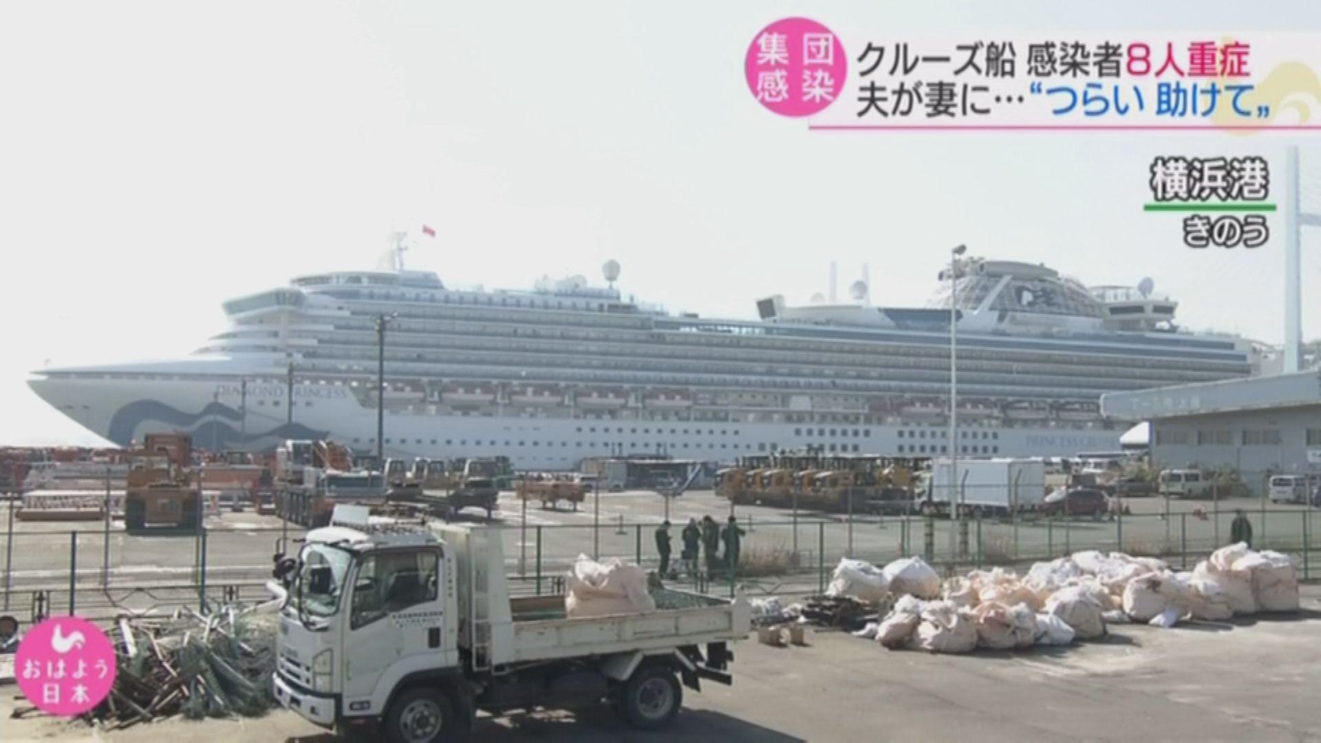 日本政府安排未受感染的長者和長期病患者下船