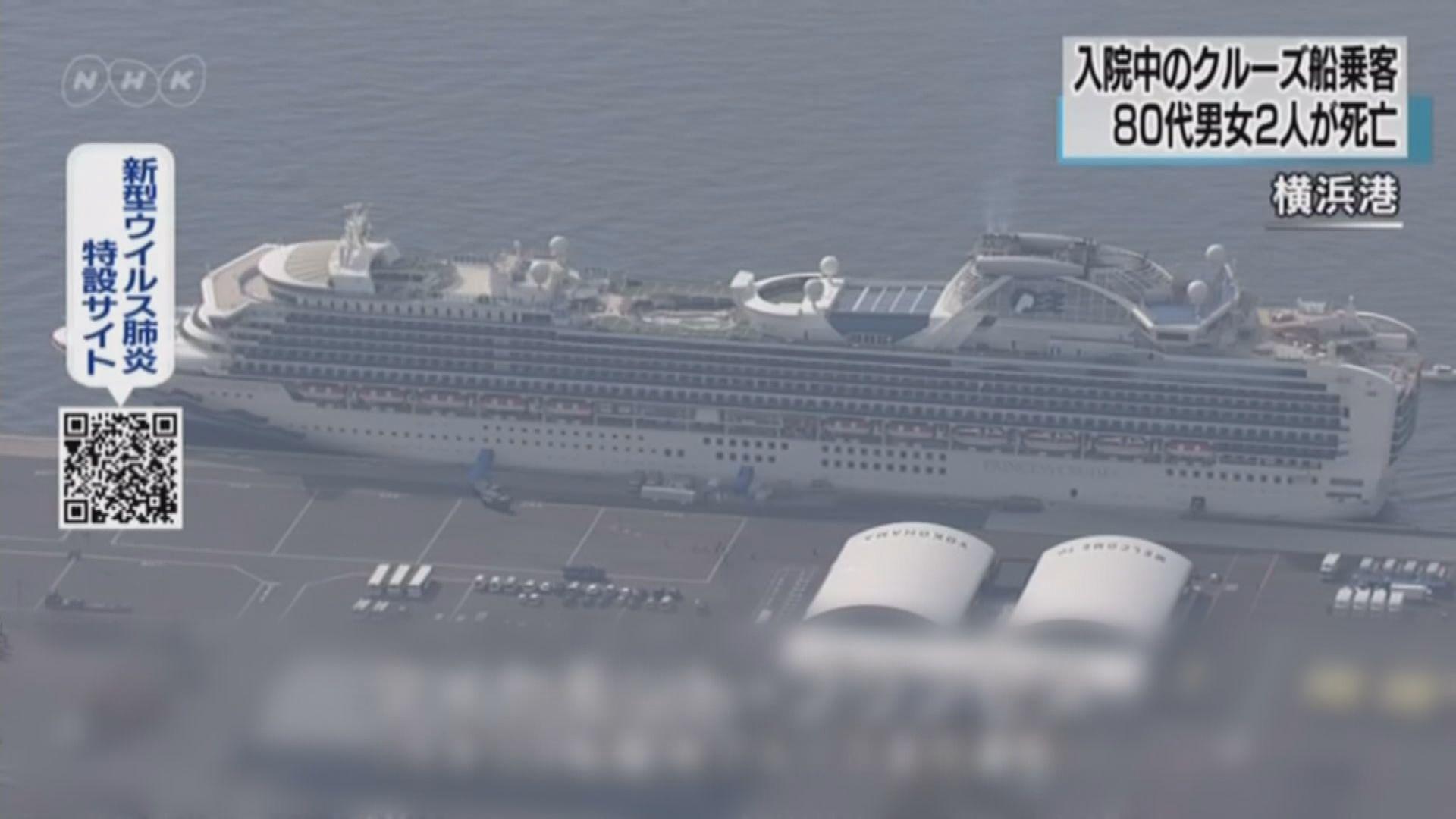 日媒:鑽石公主號兩確診日本患者死亡