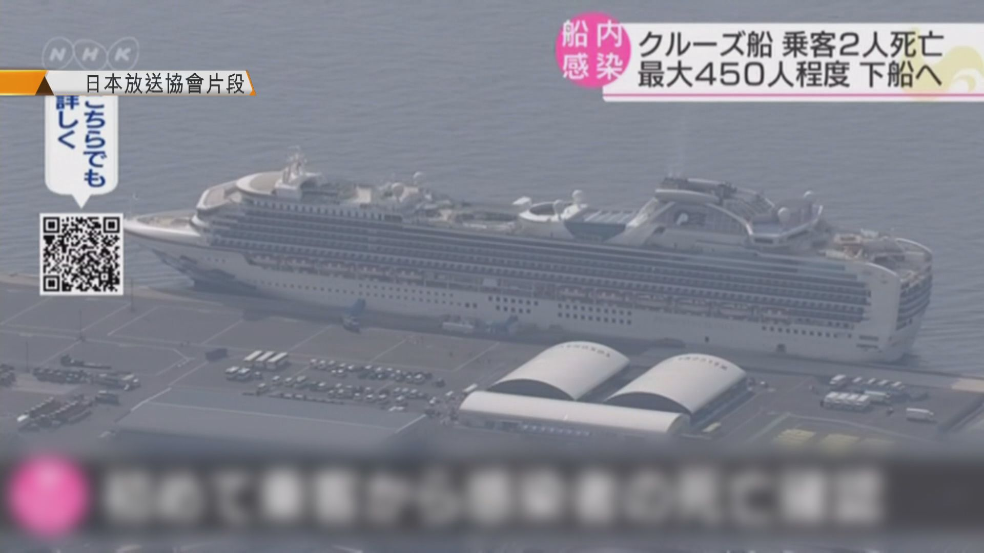鑽石公主號今日再有450人獲准下船