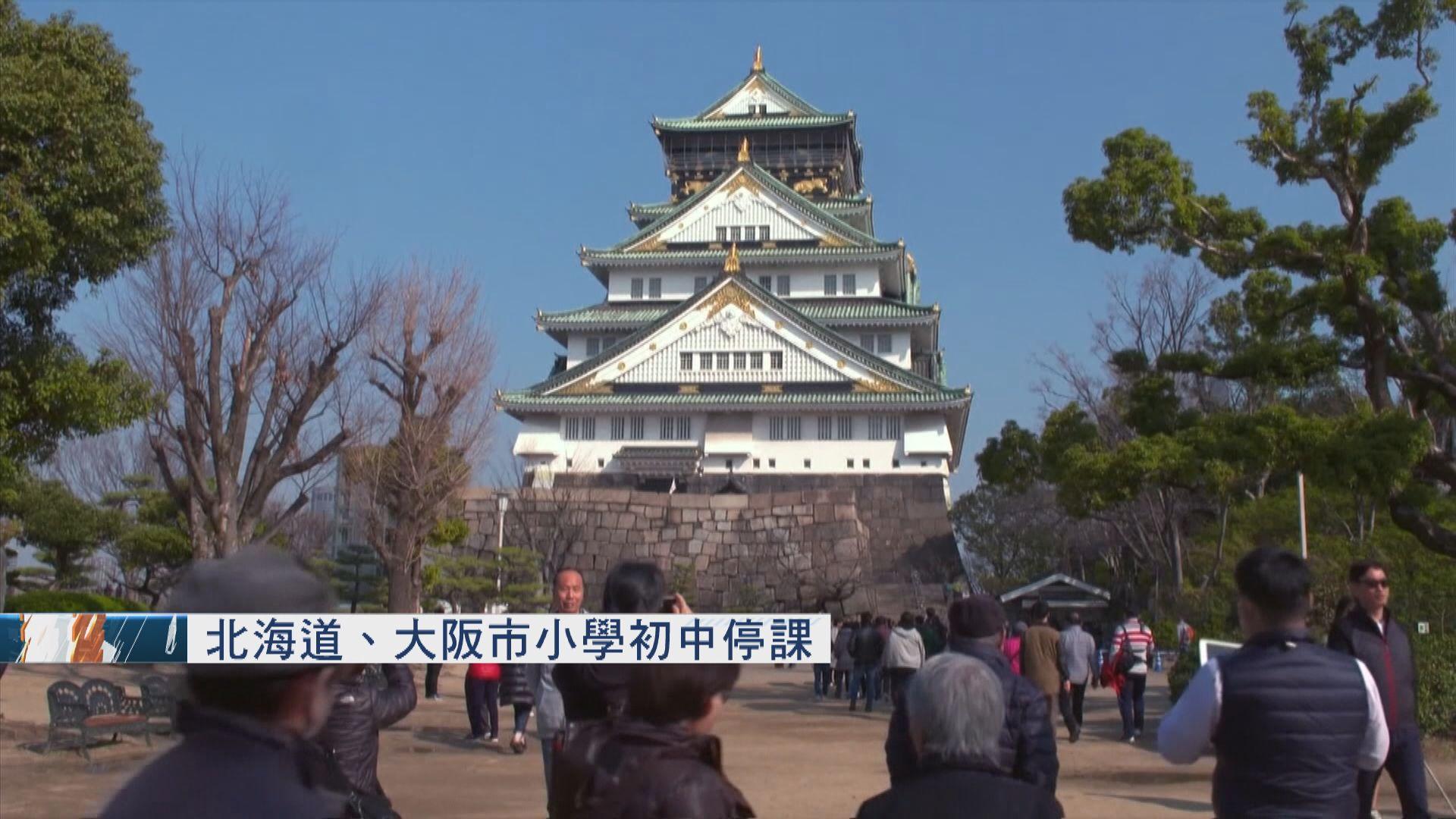日本新增一死亡個案 北海道大阪市小學初中停課