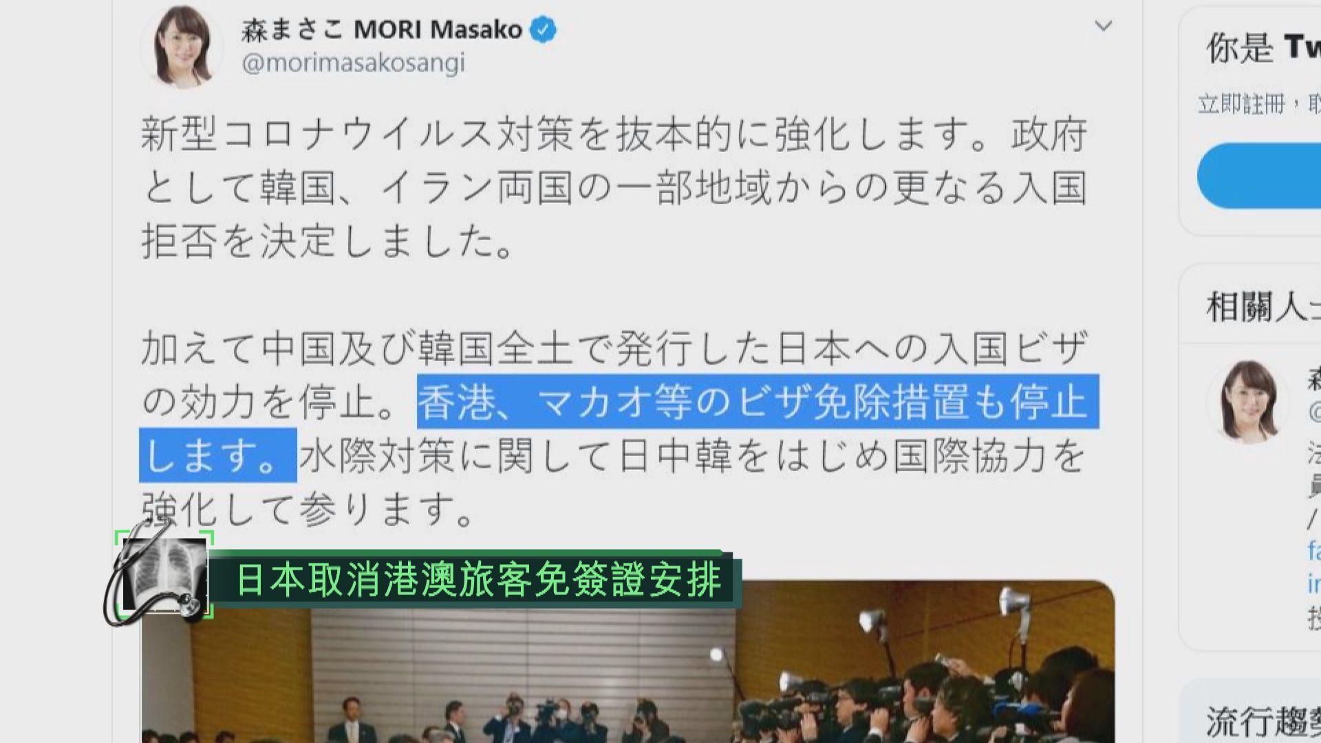 日本取消港澳旅客免簽證安排