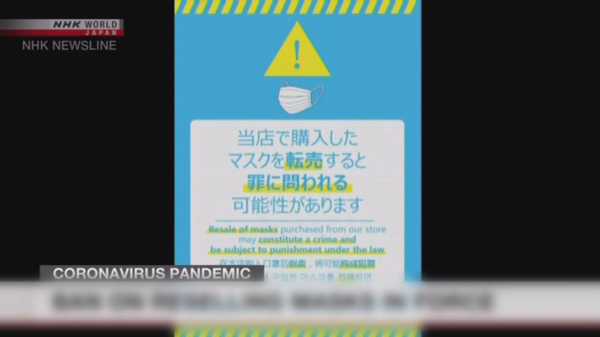 日本即日起禁止高價轉售口罩