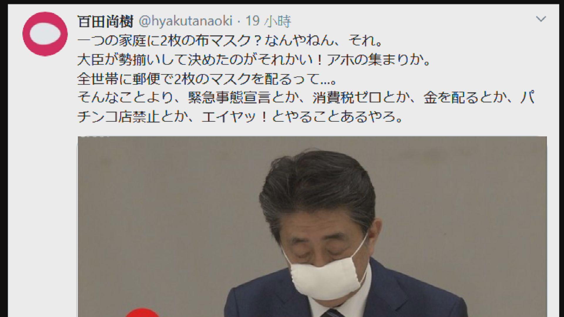 日本政府擬向每戶派棉口罩被批愚蠢和浪費公帑