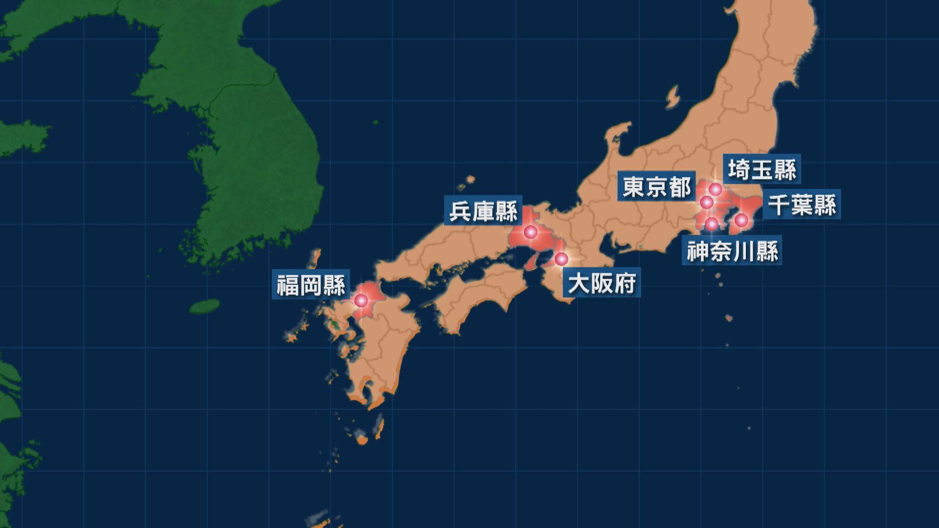 日本七個都府縣實施緊急事態令