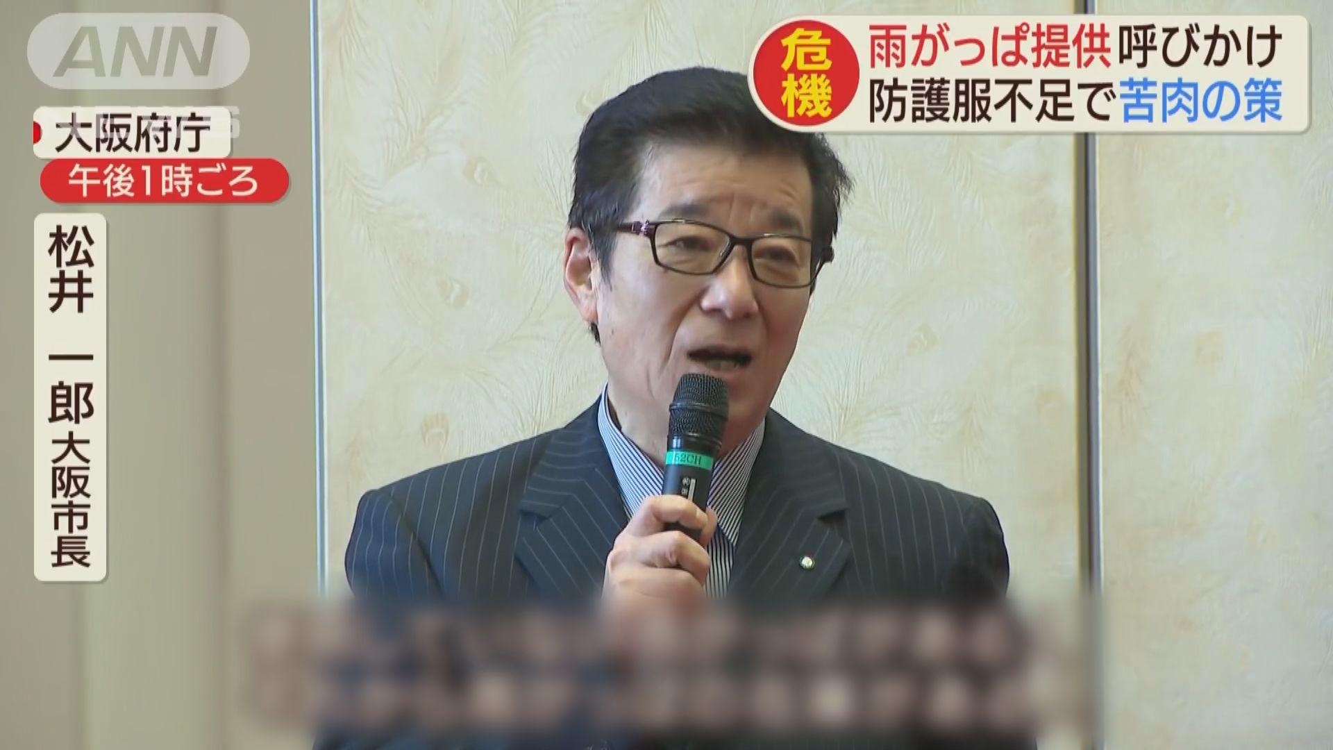 日本防護衣不足 大阪籲民眾捐雨衣替代