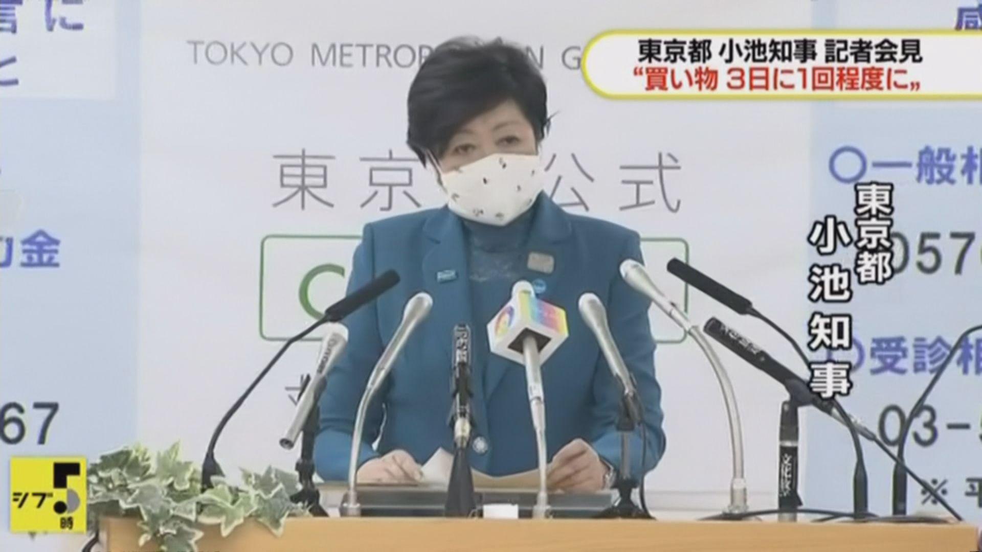 日本東京都要求居民三天出外購物一次