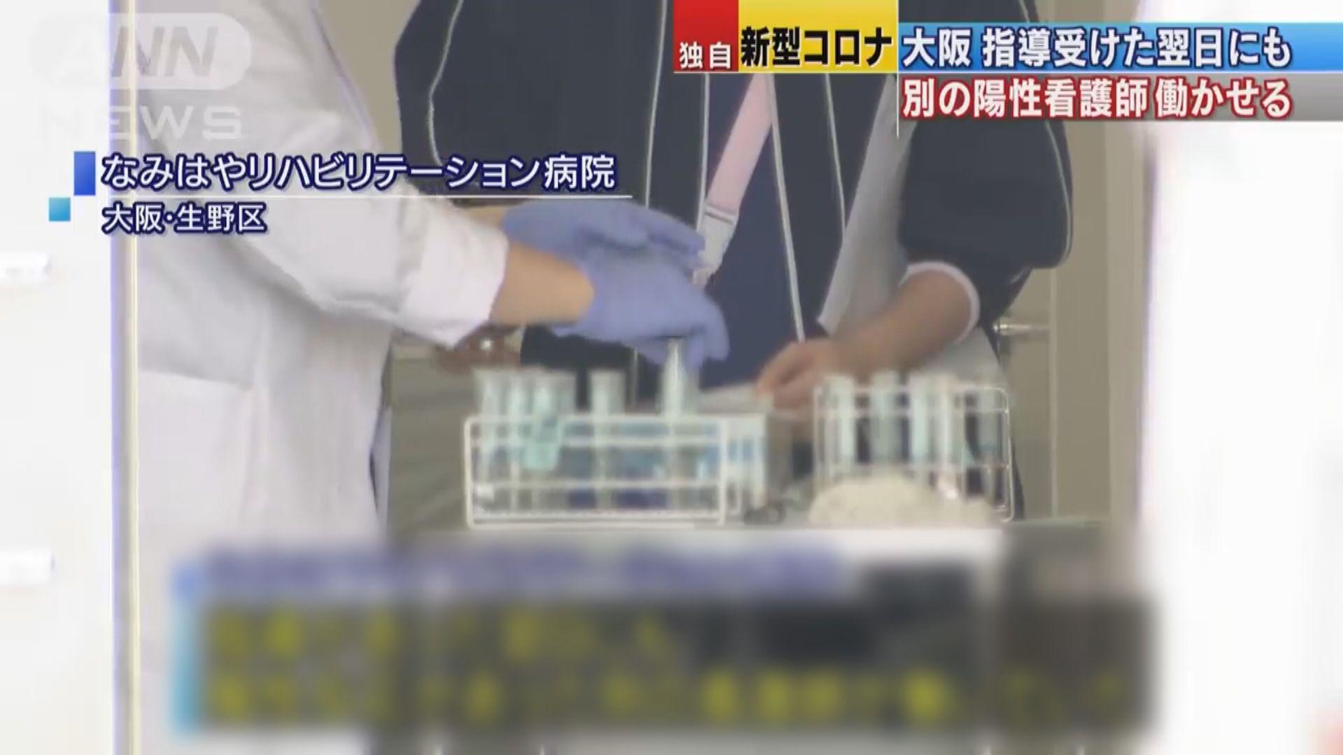 大阪一間醫院被揭因人手不足 要求確診護士續上班