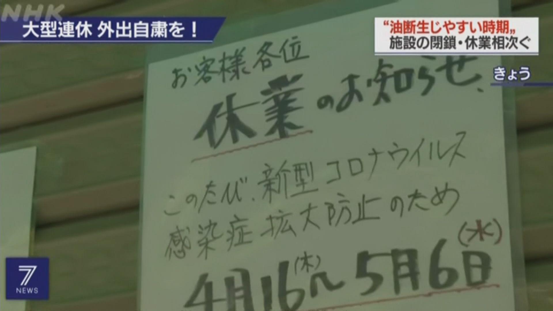 日本政府籲黃金周假期不要外出