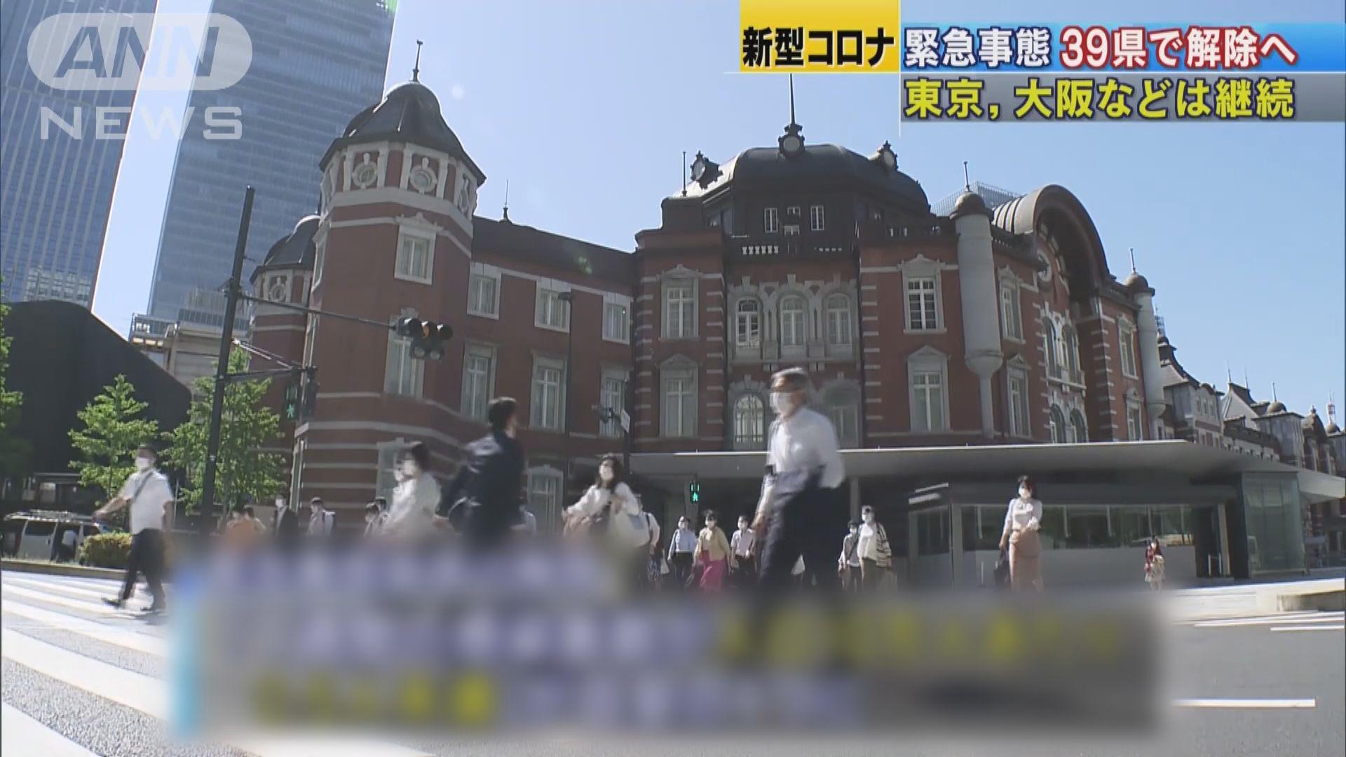 日本料今拍板解除39縣緊急狀態 不包括東京大阪