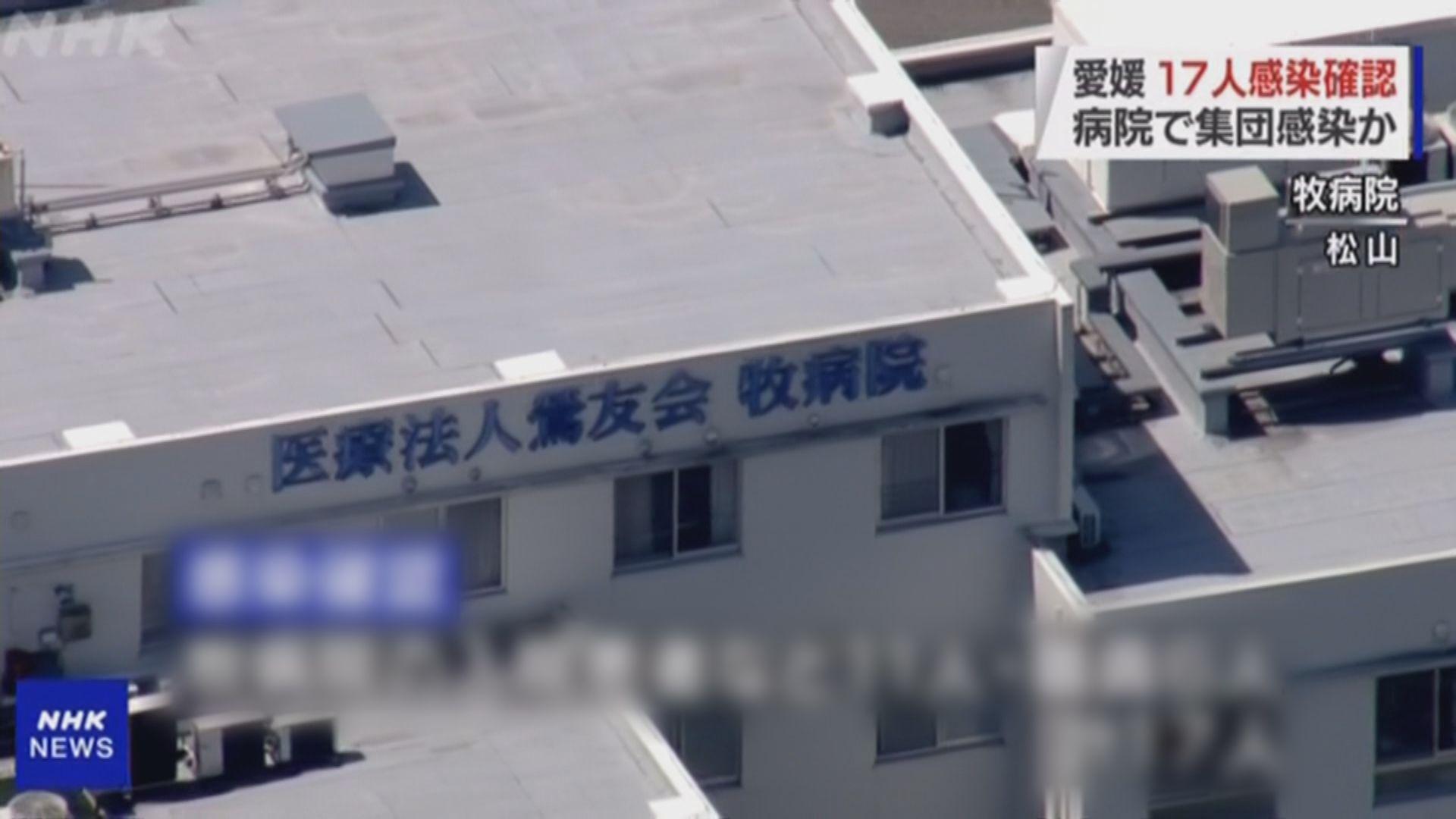 日本愛媛縣醫院爆集體感染但獲有條件解禁