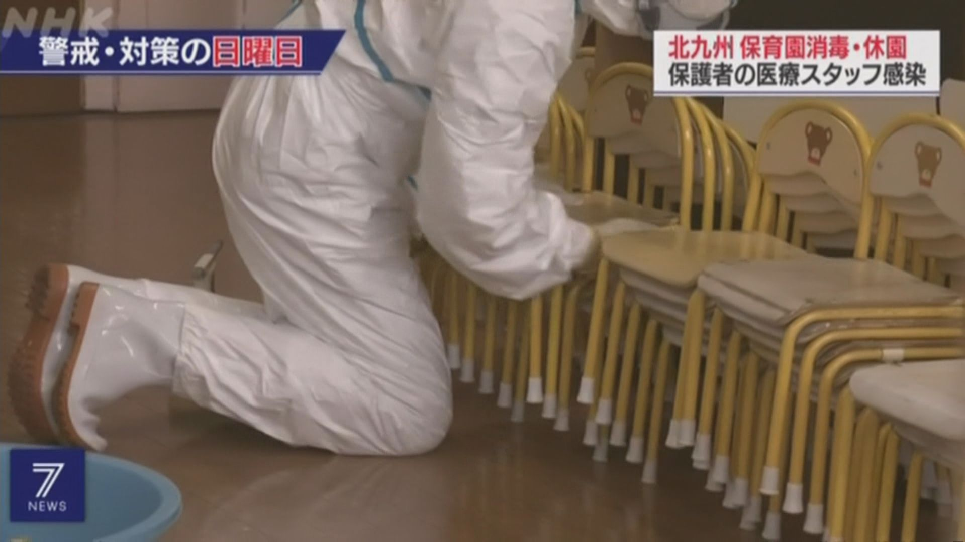 日本局部地區出現第二波疫情