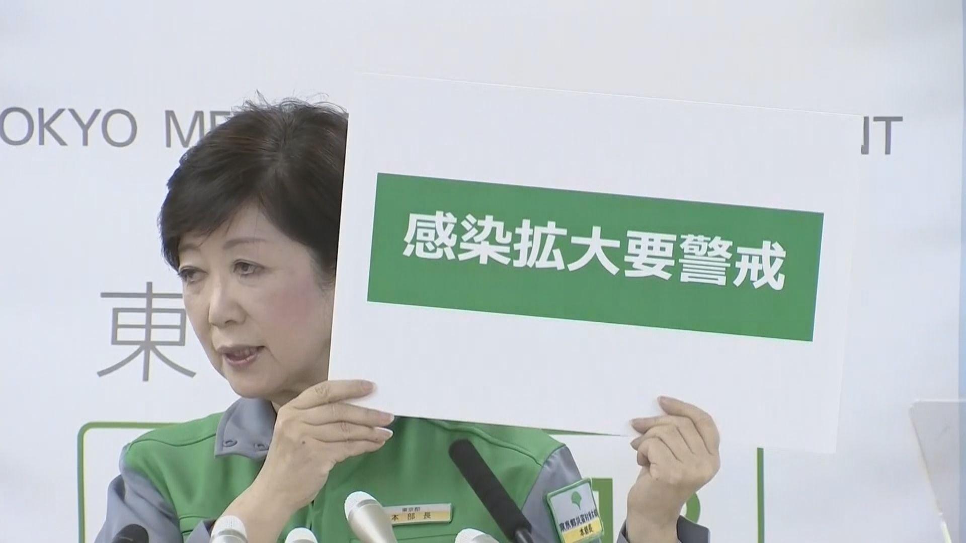 東京單日確診人數兩個月來再破百