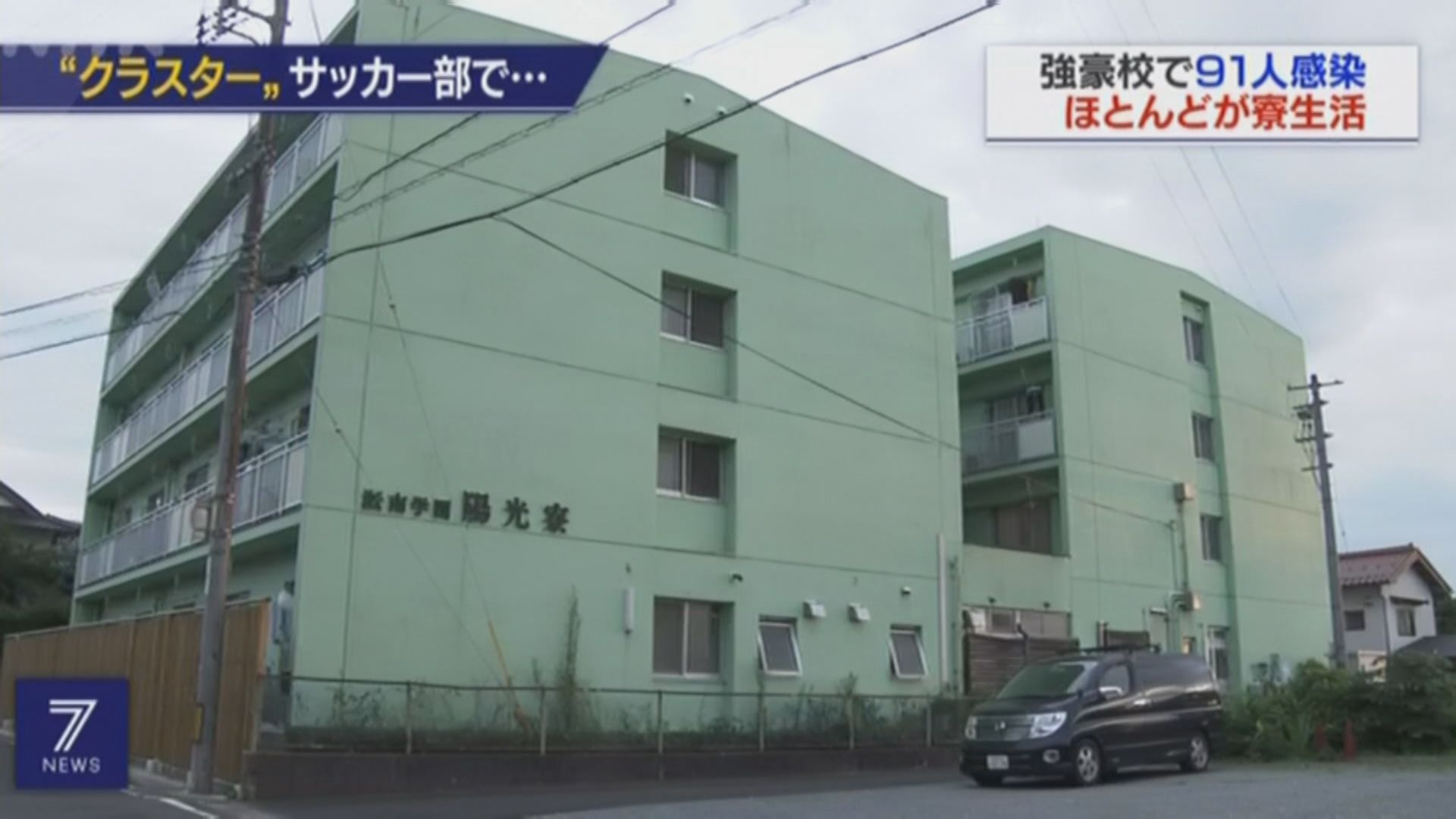 日本島根縣有高中足球部爆發集體感染 近百師生確診