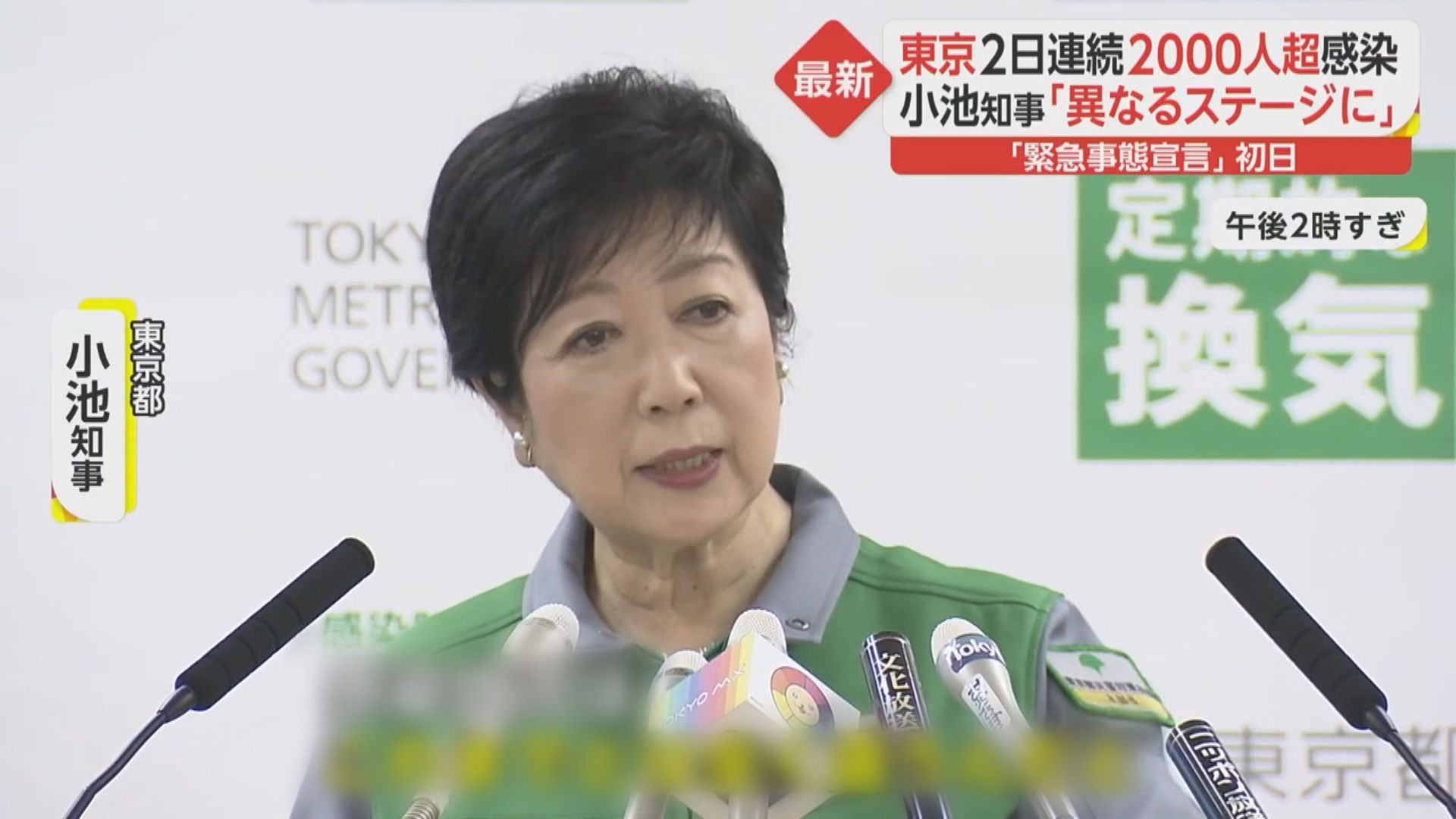 日本多個府縣計劃向政府要求頒布緊急事態宣言