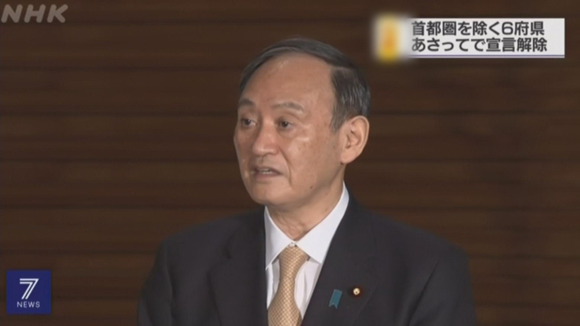 日本新冠疫情緩和 六個府縣提早解除緊急事態宣言