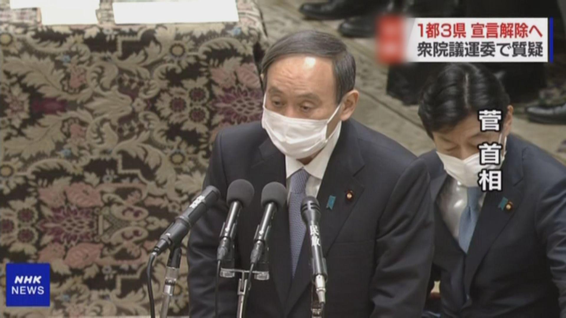 日本周日起解除東京都及三縣緊急狀態